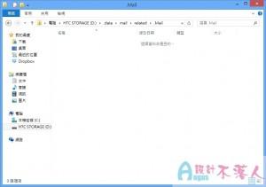 HTC_MAIL-6