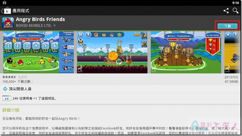 BlueStacks-28