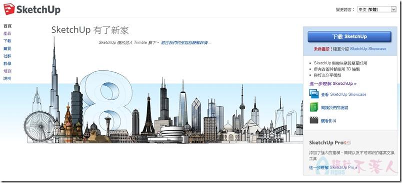 Google Sketchup-3