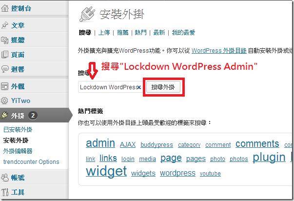 Lockdown WordPress Admin-2