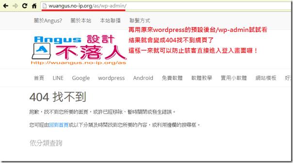 Lockdown WordPress Admin-6