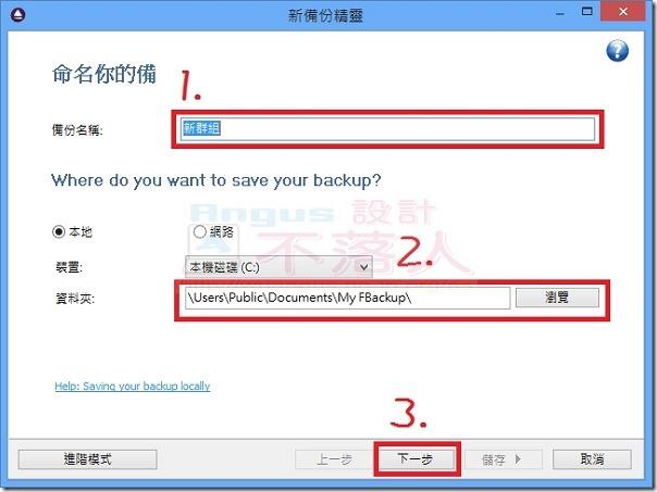 FBackup-3